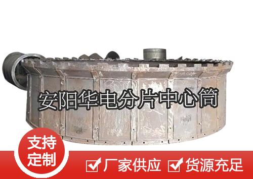 吉林锅炉中心筒